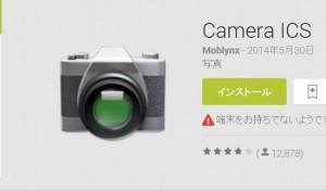 カメラアプリ無料オススメandroidアンドロイドオススメスマホ