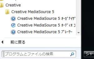 無料フリーソフトcreative mediasource音楽MP3WMA変換方法CDスマホ再生聴く使い方