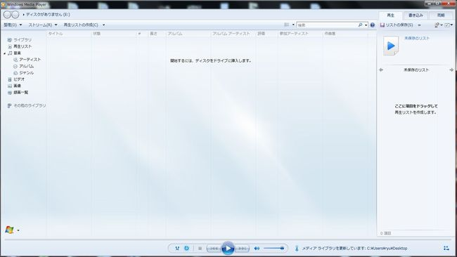 Windows Media playerCDをPCに取り込む方法