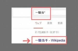googleグーグル検索コツやり方初級