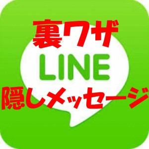 LINEライン裏ワザ隠しメッセージ送る方法