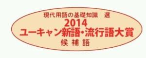 ユーキャン流行語大賞20142013ノミネート候補決定おさらい予想
