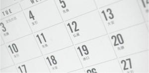 文化の日意味由来セット覚える祝日憲法記念日