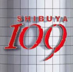 SHIBUYA109福袋販売2015オススメ