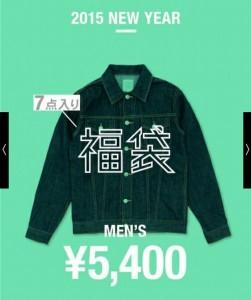 WEGO福袋20142015予約販売中身ネタバレ