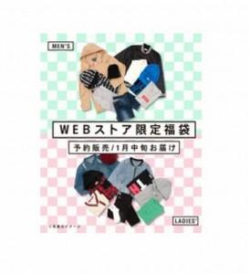 WEGOウイゴー福袋2015WEB限定発売