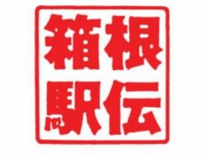 箱根駅伝コース通過時間区間新