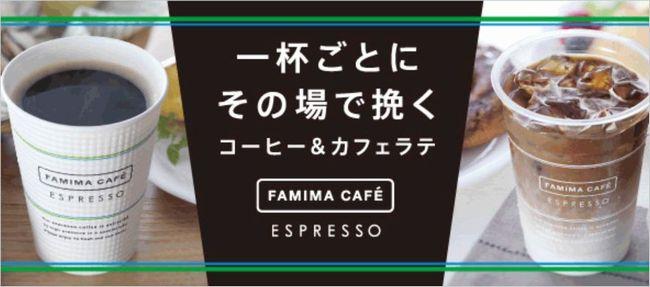 コンビニコーヒーファミマ注文方法買い方値段
