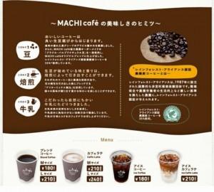 コンビニコーヒーローソンマチカフェMACHI cafe頼み方買い方注文方法