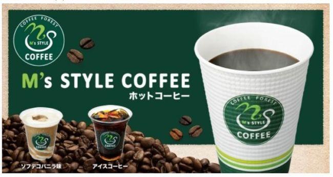 ミニストップコンビニコーヒー買い方値段価格オススメおいしい