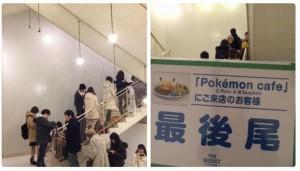 ポケモンカフェ渋谷パルコ期間限定待ち時間