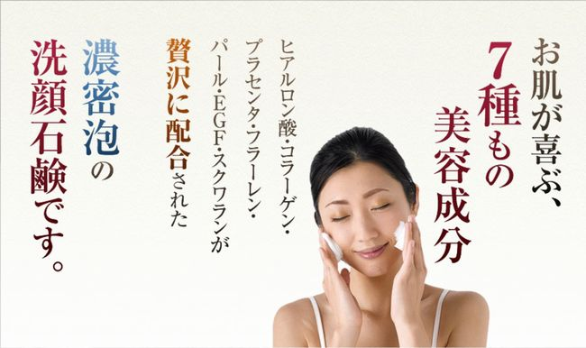 aro壇蜜濃密泡洗顔オススメアンチエイジングテカリ