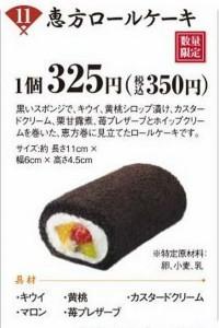 コンビニ恵方巻き2015サークルKサンクスオススメ