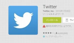 skypeスカイプLINEラインtwitterツイッター機種変更スマホ引き継ぎ方法