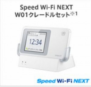 WiMAX2+速度低下対策遅いなんで