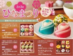 イオンひな祭りケーキ2015アイカツプリキュア予約特典オマケ