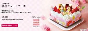 不二家ひな祭りケーキ2015オススメ桃の節句