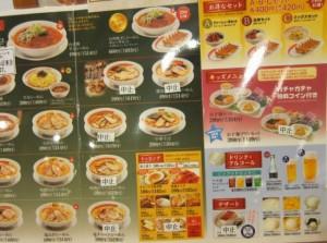 幸楽苑290円ラーメン廃止中華そば店舗