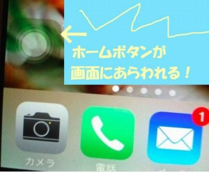 iPhoneアイフォンホームボタン壊れた画面にだす方法裏ワザ