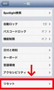 iPhone5Sアイフォンios8のキーボードが表示されない解決の対処法やり方方法