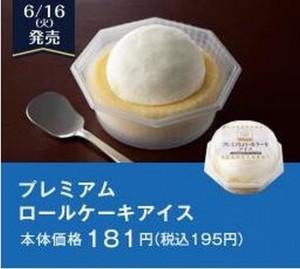 LAWSONローソンプレミアムロールケーキアイスカロリー比較比べ味感想口コミ