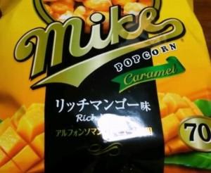 マイクポップコキャラメル リッチマンゴー味カロリー感想どこでいつまで期間限定