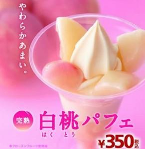 ミニストップ完熟白桃パフェ2015カロリー値段価格いつまで期間