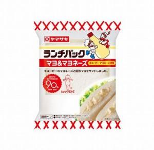 山崎ランチパックヤマザキマヨ&マヨネーズカロリー味口コミ感想いつまで期間