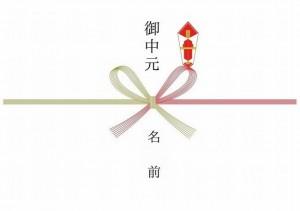 お中元関東関西静岡名古屋マナールール相場のし書き方