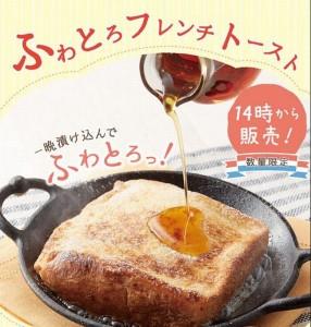 ジョナサンフレンチトースト限定個数いくつカロリー期間いつ何時から何時まで味感想