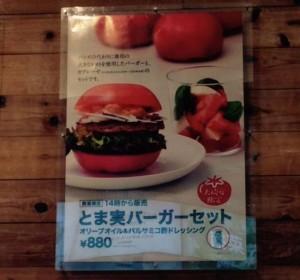 モスバーガートマトバンズとま実バーガーセットカロリー限定数期間いつまで