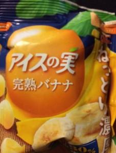 セブンイレブン限定アイスの実完熟バナナ味感想カロリー販売期間いつまで