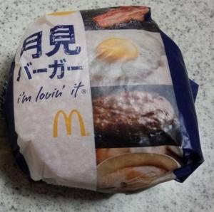 マックマクドナルド月見バーガー2015カロリー感想味期間いつまでクーポン