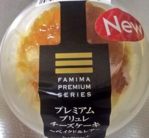 プレミアムブリュレチーズケーキファミマカロリー味感想期間いつまで価格どこで