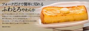 ローソンふわとろフレンチトースト味感想カロリー期間いつまでどこで値段アレンジオススメレシピ