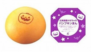 北海道かぼちゃのパンプキンまんサークルKサンクスカロリー味感想期間いつまで限定数30万食
