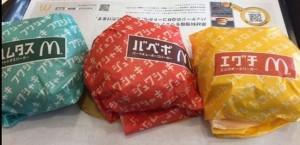 エッグチーズバーガーエグチおてごろマックカロリー味期間感想ニックネーム
