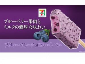 セブンイレブンプレミアムブルーベリーチョコレートバーアイスカロリー味感想どこで全国買える