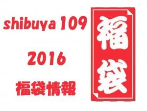 渋谷shibuya109福袋2016販売どこでいつまだ買えるネット通販