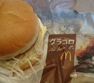 マックグラコロデミチーズ2015マクドナルド限定期間いつまでカロリー味感想