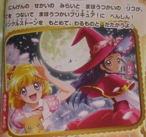 魔法つかいプリキュア13弾2016放送キャラクター名前