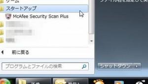 csrss.exeウイルス安全見極める方法なに
