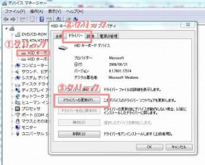 キーボードデバイス再インストール方法WINDOWS7VISTAやり方簡単
