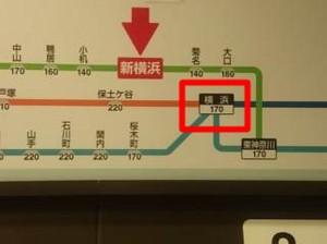 新横浜鎌倉横浜ルートいく方法乗り換え新幹線いくら値段なに線