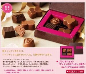 ロイズバレンタインチョコ2016ラインナップ種類期間いつまで生チョコオススメ