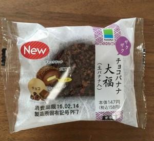 チョコバナナ大福ファミマファミリーマートカロリー味感想どこで期間いつまで