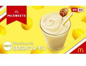マックシェイクはちみつレモン味カロリー感想口コミ期間いつまでクーポン