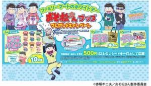 ファミマファミリーマートおそ松さんコラボキャンペーン2016ホワイトデー対象商品