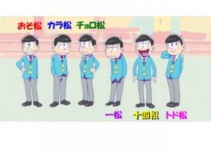 おそ松さん名前人気ランキング性格順位初心者わかりやすい内容
