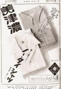 ワイシャツカッターシャツ違い名前由来関東関西